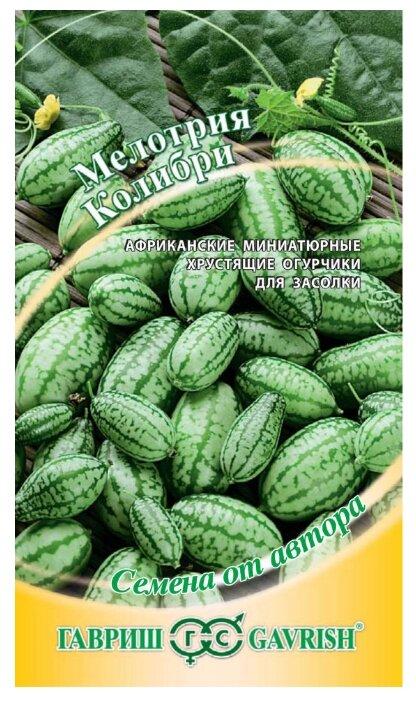 """Семена. Мелотрия """"Колибри"""" (мини-арбуз), 20 штук"""