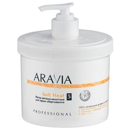 Маска Aravia Organic Soft Heat 550 мл aravia цены