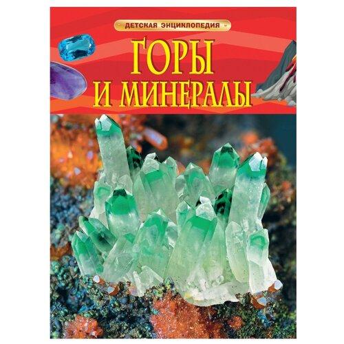 Купить Детская энциклопедия. Горы и минералы, РОСМЭН, Познавательная литература