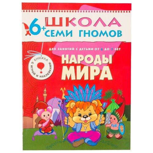 Купить Денисова Д. Школа Семи Гномов 6-7 лет. Народы мира , Мозаика-Синтез, Учебные пособия