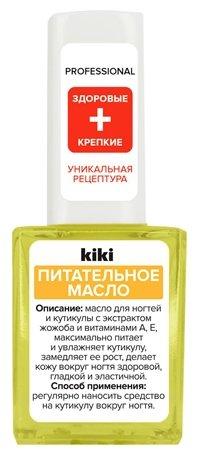 Масло Kiki Питательное для ногтей и кутикулы