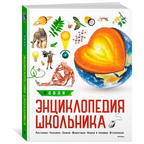 Новая энциклопедия школьника machaon книга интерактивная энциклопедия для школьников machaon