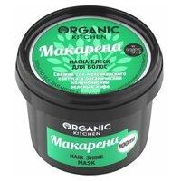 "Organic Shop Organic Kitchen Маска-блеск для волос ""Макарена"" 100 мл"