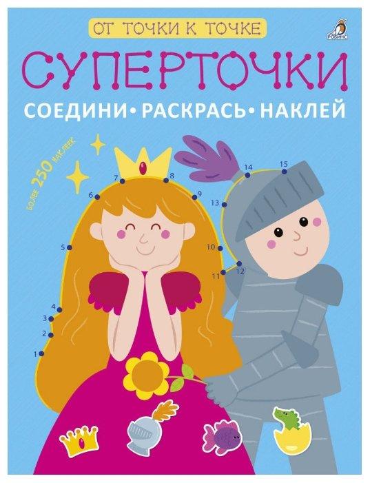Мозаика kids В дороге (Раскрашиваем по цифрам), книга для творчества