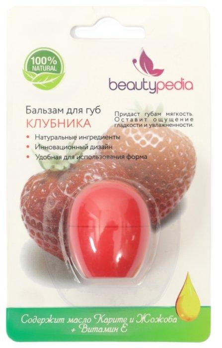 Beautypedia Бальзам для губ Клубника