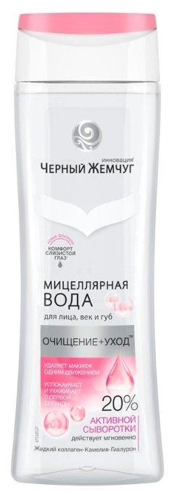 Купить Черный жемчуг мицеллярная вода для лица, век и губ, 250 мл по низкой цене с доставкой из Яндекс.Маркета (бывший Беру)