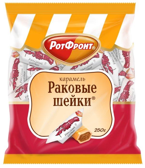 Карамель Рот Фронт Раковые шейки 250 г