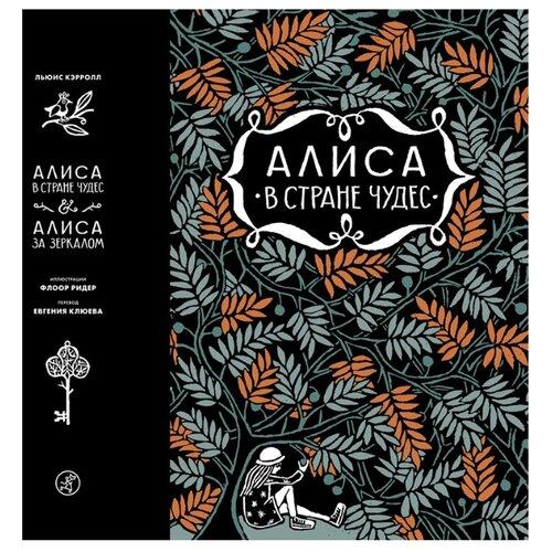Купить Кэролл Л. Алиса в стране чудес. Алиса в Зазеркалье , Самокат, Детская художественная литература