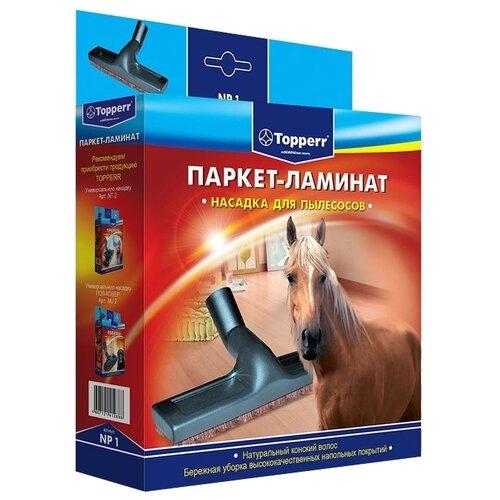 Topperr Насадка ПАРКЕТ-ЛАМИНАТ NP 1 1 шт.