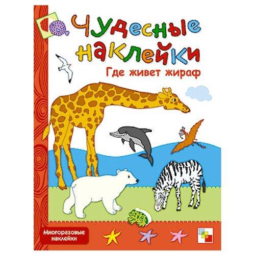 Купить Книжка с наклейками Чудесные наклейки. Где живет жираф, Мозаика-Синтез, Книжки с наклейками