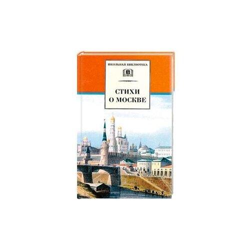 Купить Стихи о Москве, Детская литература, Детская художественная литература