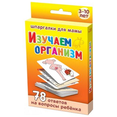 Купить Набор карточек Лерман Шпаргалки для мамы. Изучаем организм. 3-10 лет 8.8x6.3 см 50 шт., Дидактические карточки
