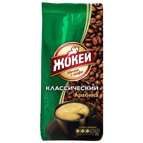 Кофе в зернах Жокей Классический, арабика, 250 г