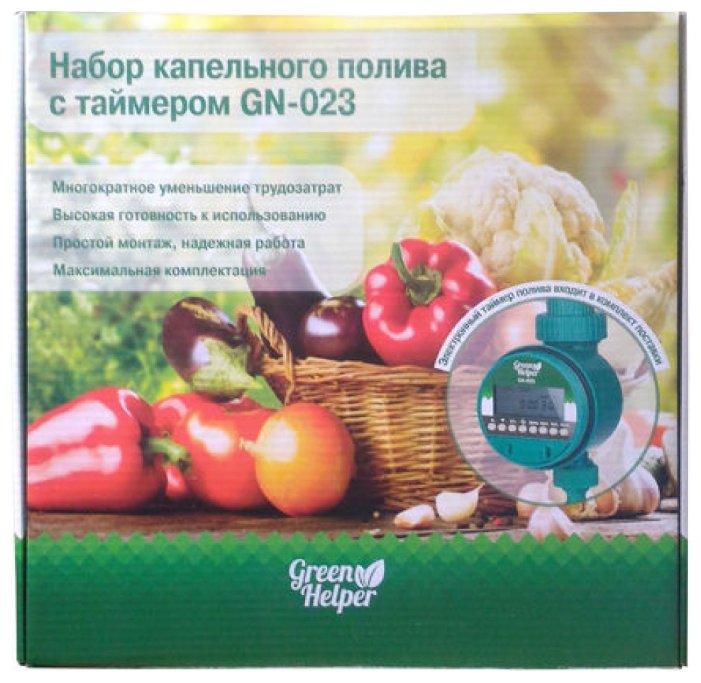 Green Helper Набор капельного полива GN-023