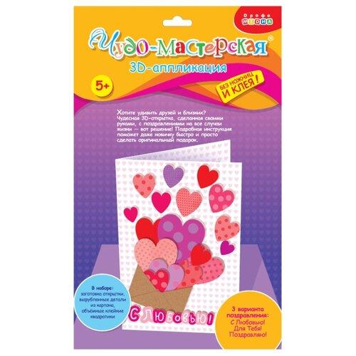 Купить Дрофа-Медиа 3D-аппликация Сердечки в конверте (3274), Поделки и аппликации