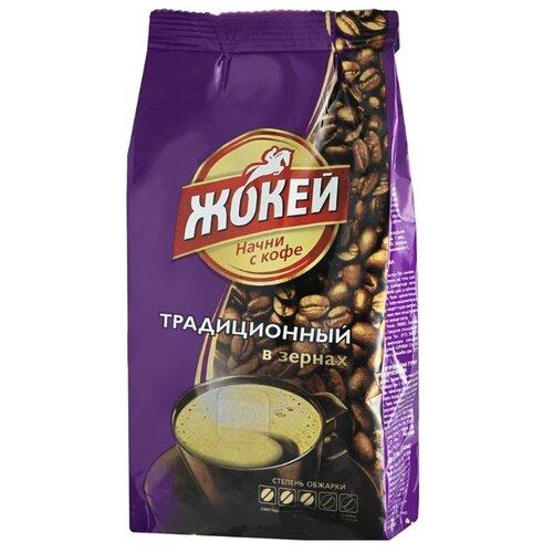 Кофе в зернах Жокей Традиционный, арабика, 200 г