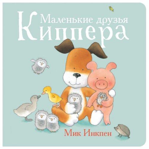 Инкпен М. Маленькие друзья КиппераДетская художественная литература<br>