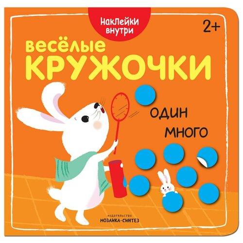 Купить Один-много (Веселые кружочки), книги с многоразовыми наклейками, Мозаика-Синтез, Книжки с наклейками