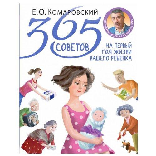 цена на Комаровский Е.О. Комаровский представляет. 365 советов на первый год жизни вашего ребенка