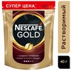 Кофе растворимый Nescafe Gold, пакет