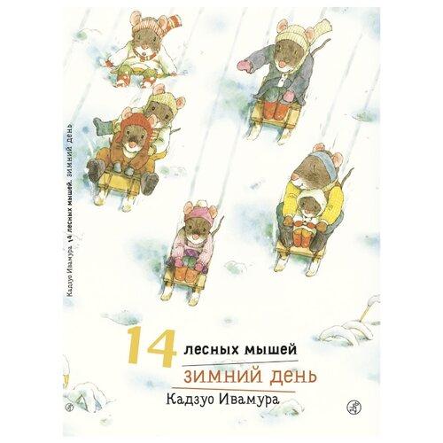 Купить Ивамура Кадзуо 14 лесных мышей. Зимний день , Самокат, Детская художественная литература