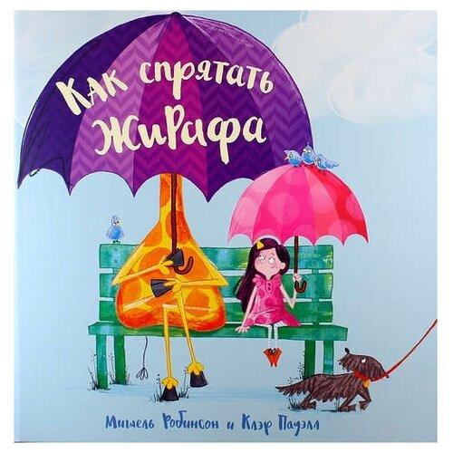 Купить Робинсон М. Как спрятать жирафа , Поляндрия, Детская художественная литература