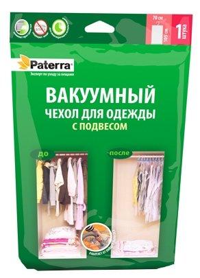 Вакуумный пакет Paterra 402 431, 70
