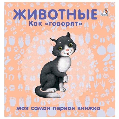 Моя самая первая книжка. Книжки-картонки. Животные. Как говорят книжки картонки робинс сказки для малышка