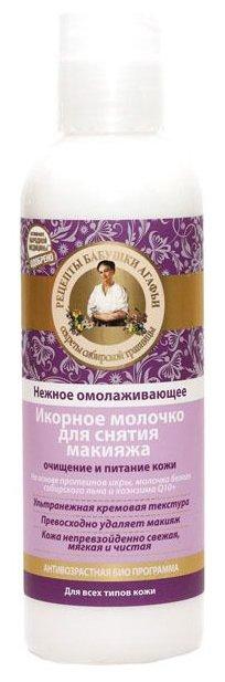 Молочко Рецепты бабушки Агафьи икорное для снятия макияжа 200 мл