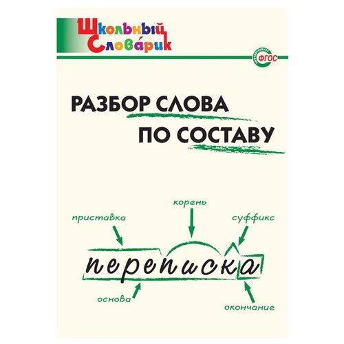Школьный словарик. Разбор слова по составу