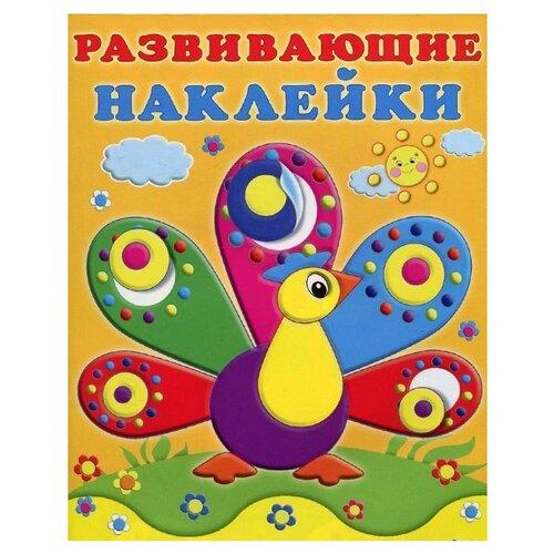 Купить Книжка с наклейками Развивающие наклейки. Павлин, Фламинго, Книжки с наклейками