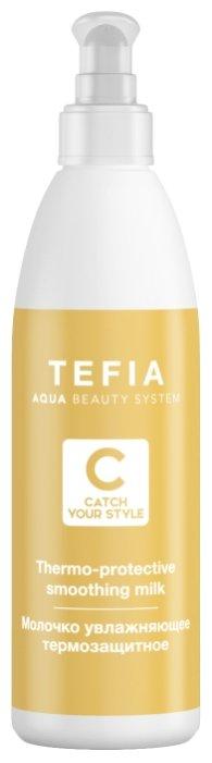 Tefia Catch Your Style термозащитное увлажняющее молочко Thermo-Protective Smoothing Milk