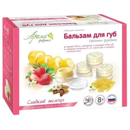 Купить Развивашки Аромафабрика Бальзам для губ Сладкий жемчуг (С1011), Изготовление косметики