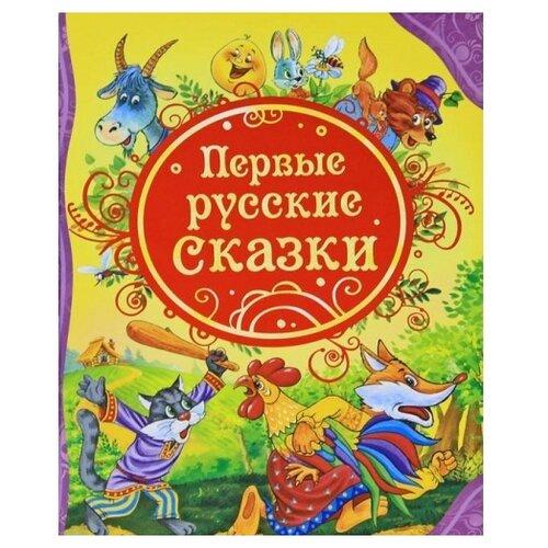 Купить Все лучшие сказки. Первые русские сказки, РОСМЭН, Детская художественная литература