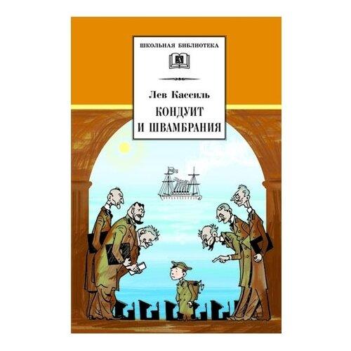 Купить Кассиль Л. А. Кондуит и Швамбрания , Детская литература, Детская художественная литература