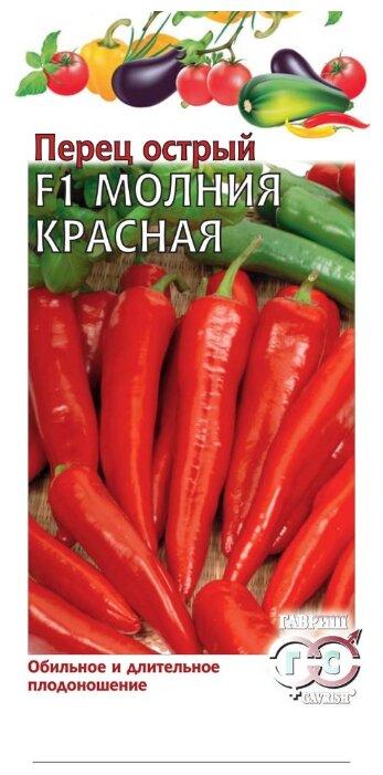 Семена Гавриш Перец острый Молния красная 0,2 г