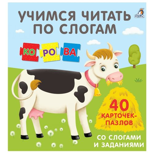 Набор карточек Робинс Пазлы. Учимся читать по слогам 14x13 см 40 шт. пазлы учимся читать по слогам новые слова