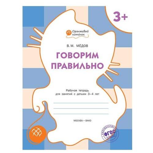 Купить Медов В.М. Оранжевый котенок. Говорим правильно. Рабочая тетрадь для занятий с детьми 3-4 лет , Вако, Учебные пособия