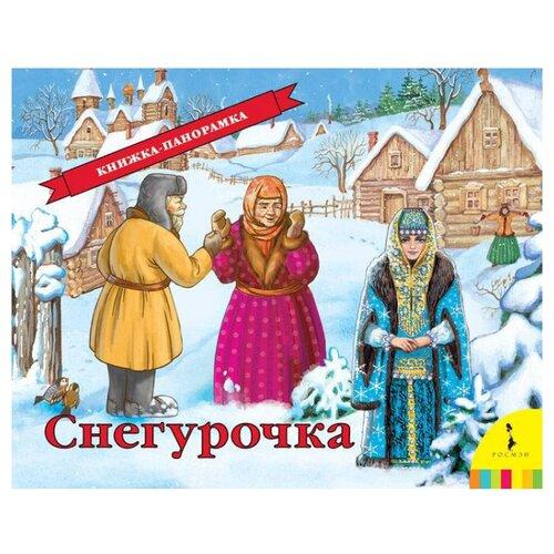 Купить Панорамка. Снегурочка, РОСМЭН, Детская художественная литература