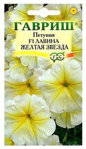 Семена Гавриш Петуния F1 Лавина Желтая Звезда 10 шт.