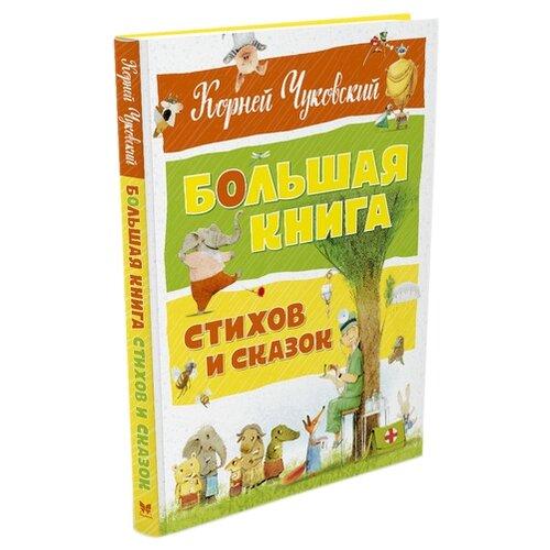 Чуковский К. Большая книга. Большая книга стихов и сказок