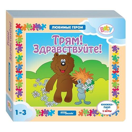 Step puzzle Книжка-игрушка Любимые герои. Трям! Здравствуйте! (2 игры)