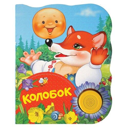 Купить Поющие книжки. Колобок, РОСМЭН, Книги для малышей
