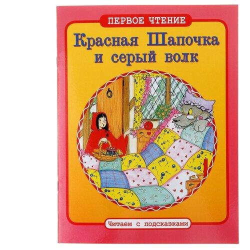 Купить Красная Шапочка и серый волк. Читаем с подсказками, Стрекоза, Учебные пособия