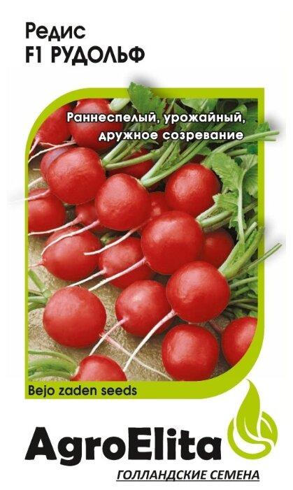 Семена Гавриш AgroElita Редис Рудольф 1 г