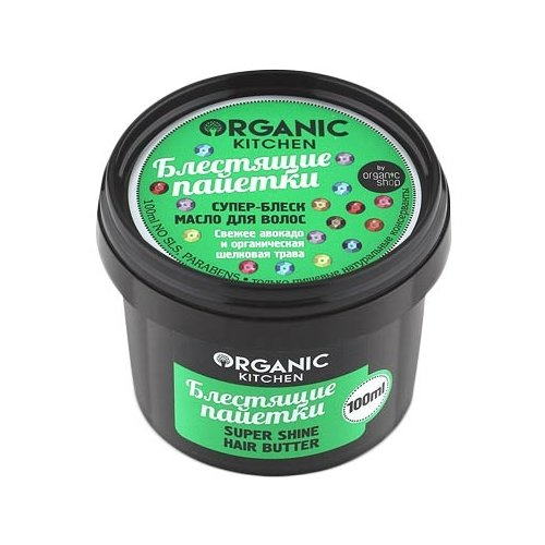 Organic Shop Organic Kitchen Супер-блеск. Масло для волос Блестящие пайетки, 100 мл organic shop крем масло для ног барбадосский spa педикюр 75 мл