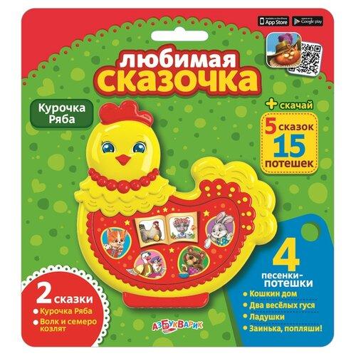 Купить Интерактивная развивающая игрушка Азбукварик Любимая сказочка. Курочка ряба желтый/красный, Развивающие игрушки