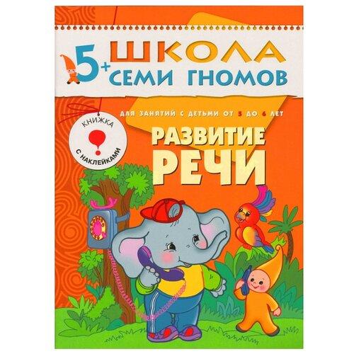 Купить Денисова Д. Школа Семи Гномов 5-6 лет. Развитие речи , Мозаика-Синтез, Учебные пособия