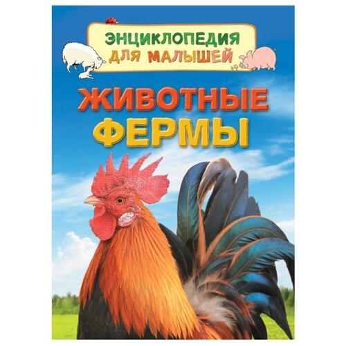 Дэйнес К. Животные фермы. Энциклопедия для малышей травина и животные фермы энциклопедия для детского сада