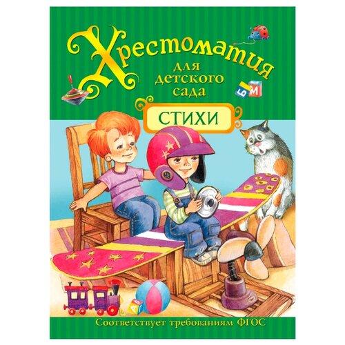 Купить Хрестоматия для детского сада. Стихи, РОСМЭН, Детская художественная литература